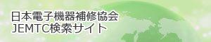 日本電子機器補修協会 JEMTC検索サイト
