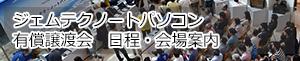 ジェムテクノートパソコン有償譲渡会 日程・会場案内