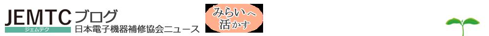 JEMTC(ジェムテク)ブログ | 日本電子機器補修協会ニュース~みらいへ活かす